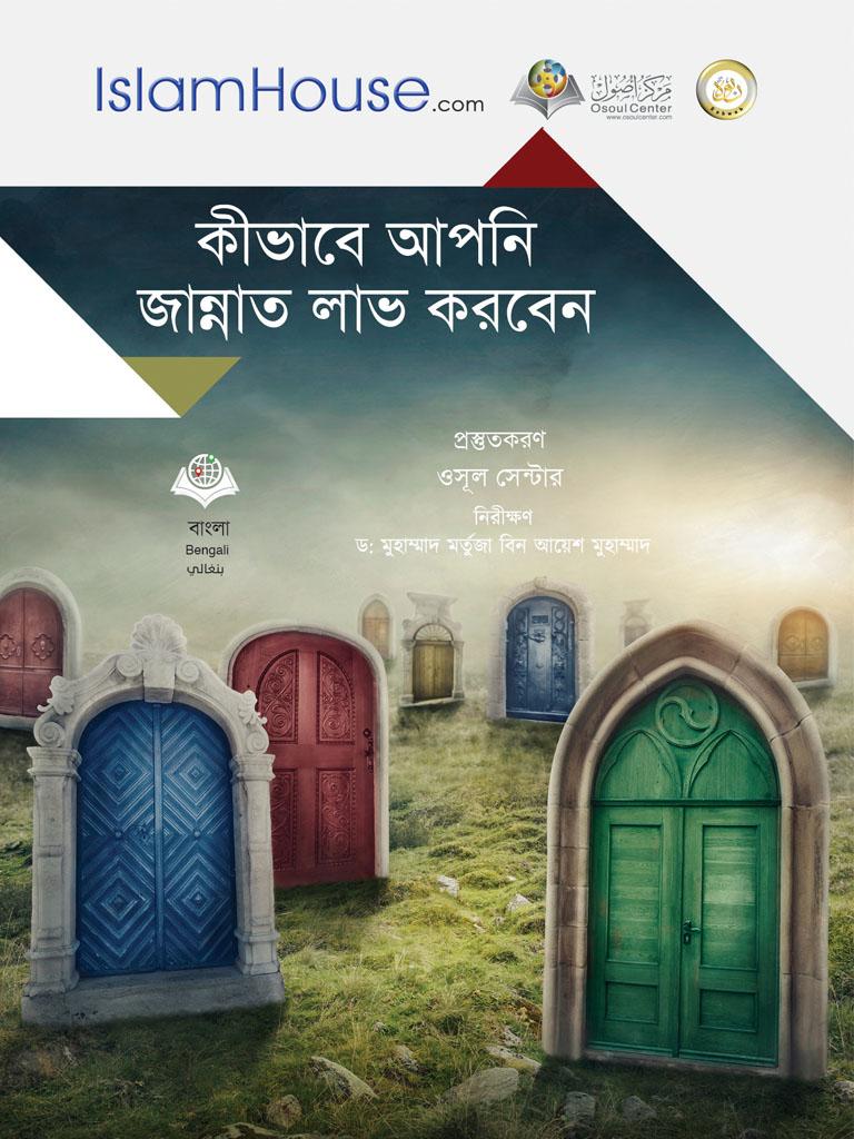 أبواب الجنة - باللغة البنغالية