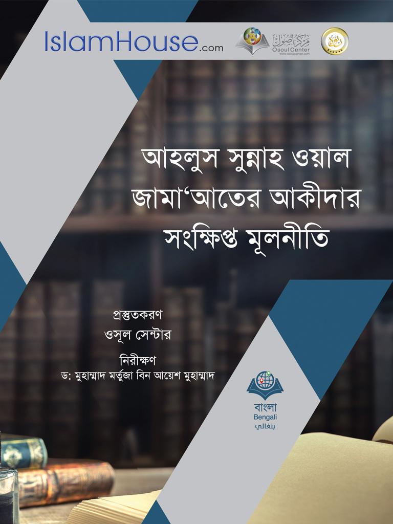 مجمل أصول أهل السنة والجماعة في العقيدة - باللغة البنغالية