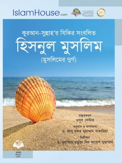 حصن المسلم من أذكار الكتاب والسنة - باللغة البنغالية