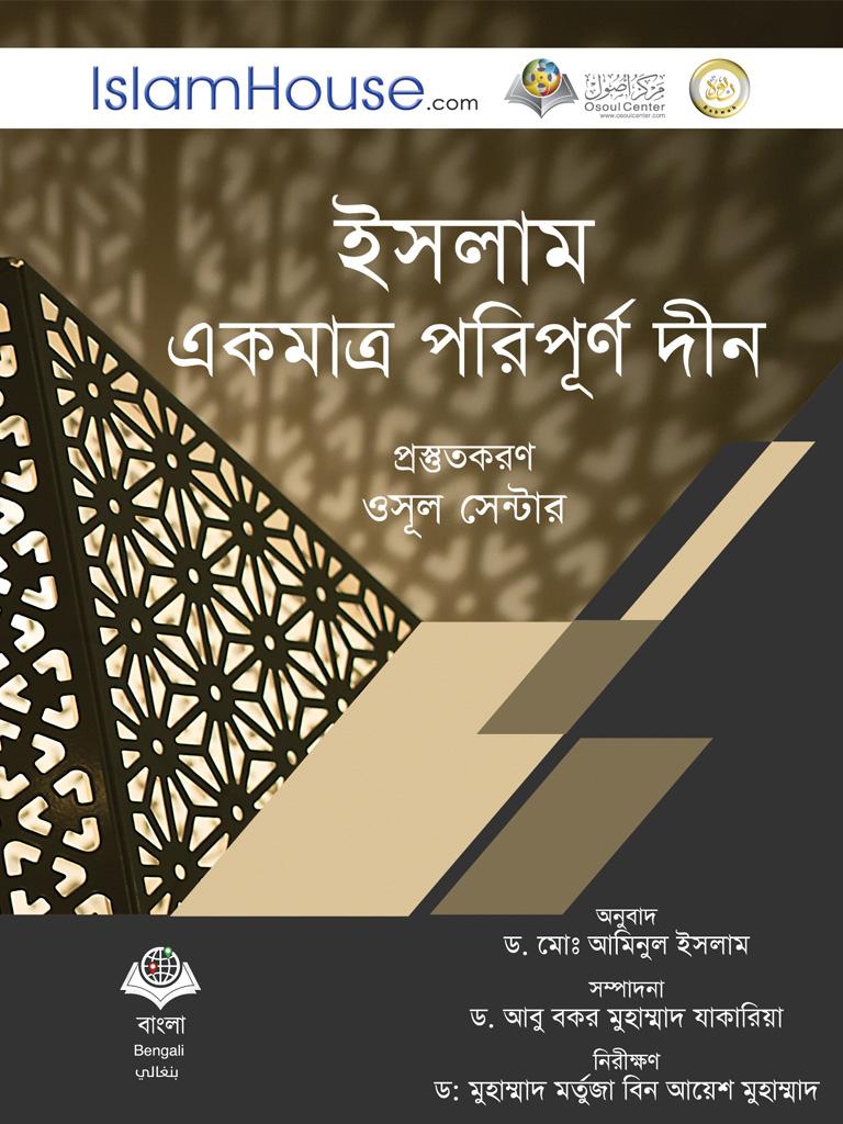 الإسلام دين كامل - باللغة البنغالية