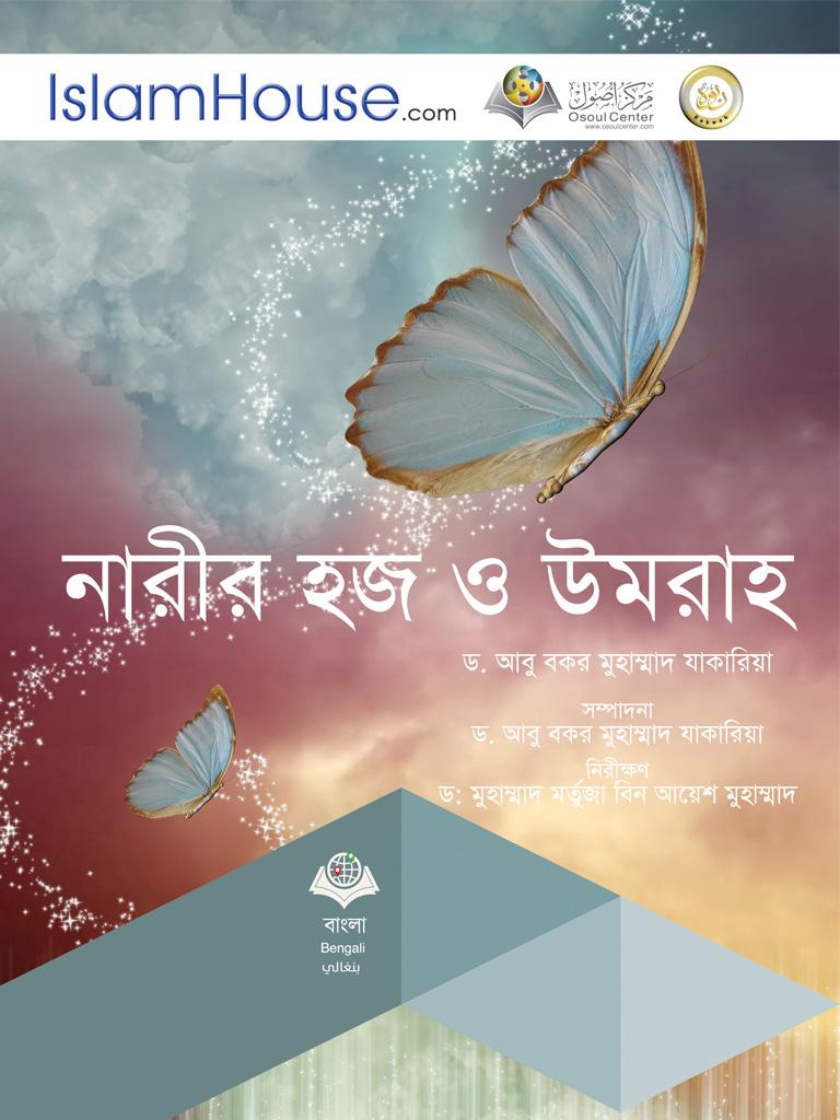 مناسك المرأة - باللغة البنغالية