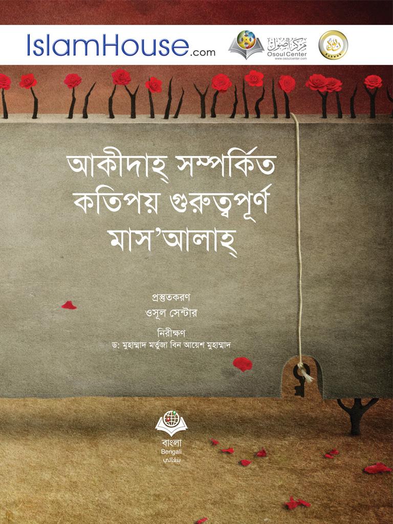 مسائل مهمة تتعلق بالعقيدة - باللغة البنغالية