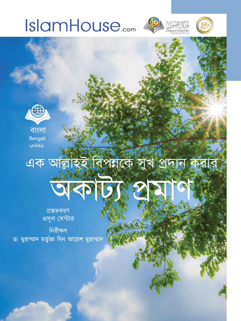 البرهان في وجوب اللجوء إلى الواحد الديان - باللغة البنغالية