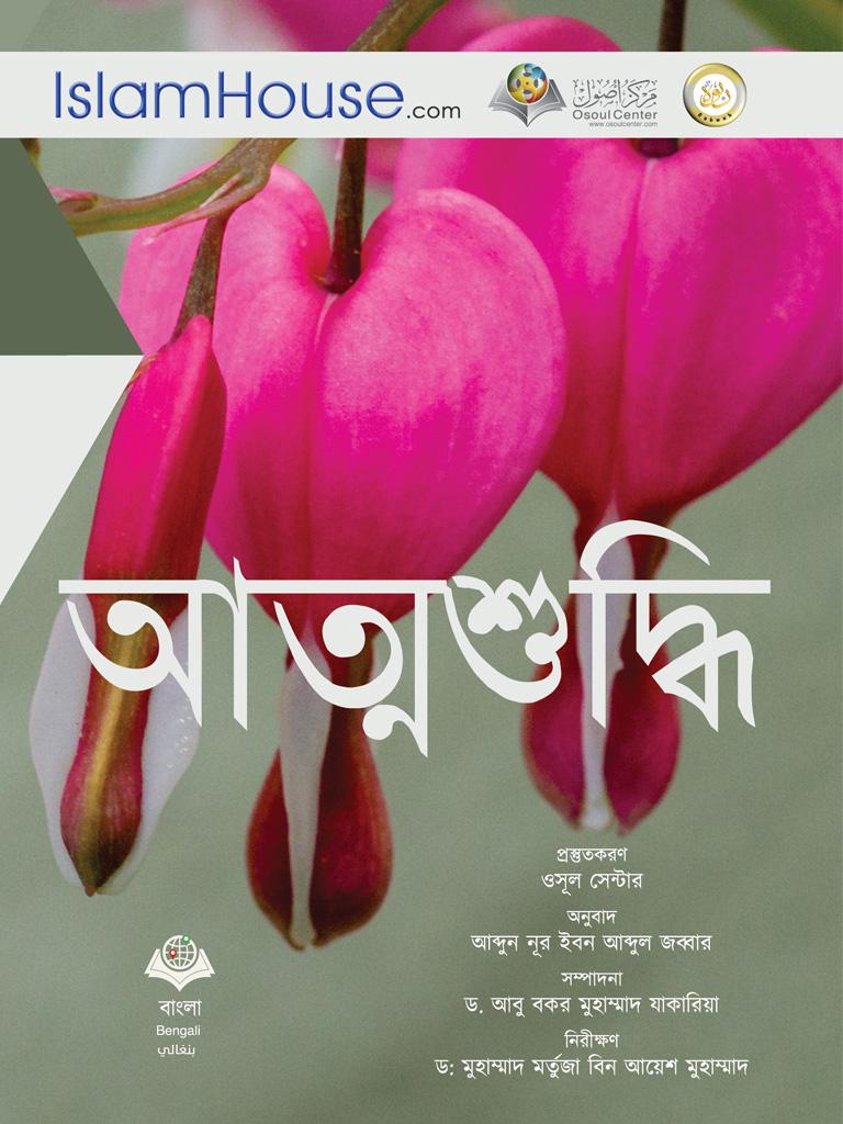 صلاح القلوب - باللغة البنغالية