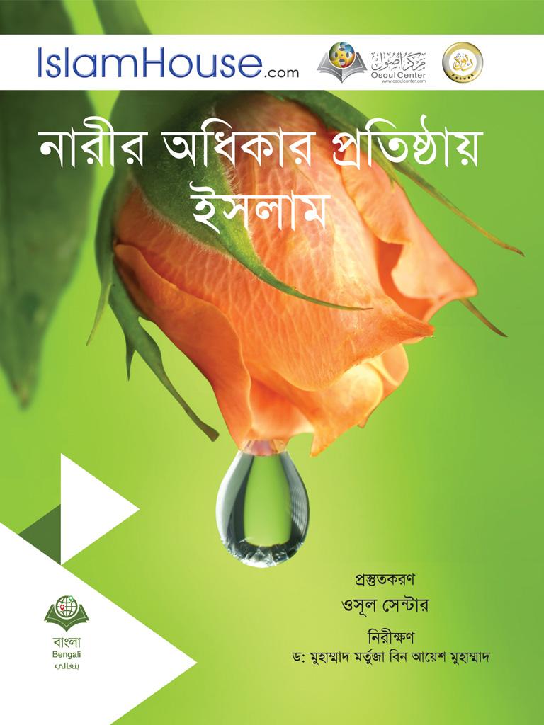 تكريم الإسلام للمرأة - باللغة البنغالية