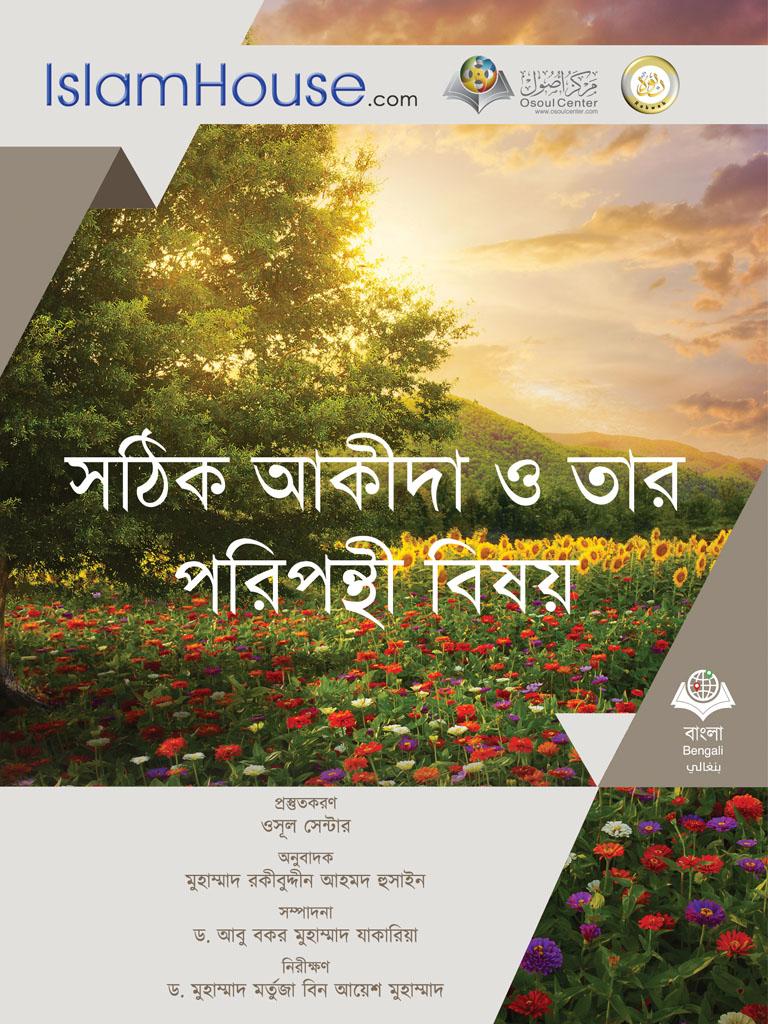 العقيدة الصحيحة وما يضادها ونواقض الإسلام - باللغة البنغالية
