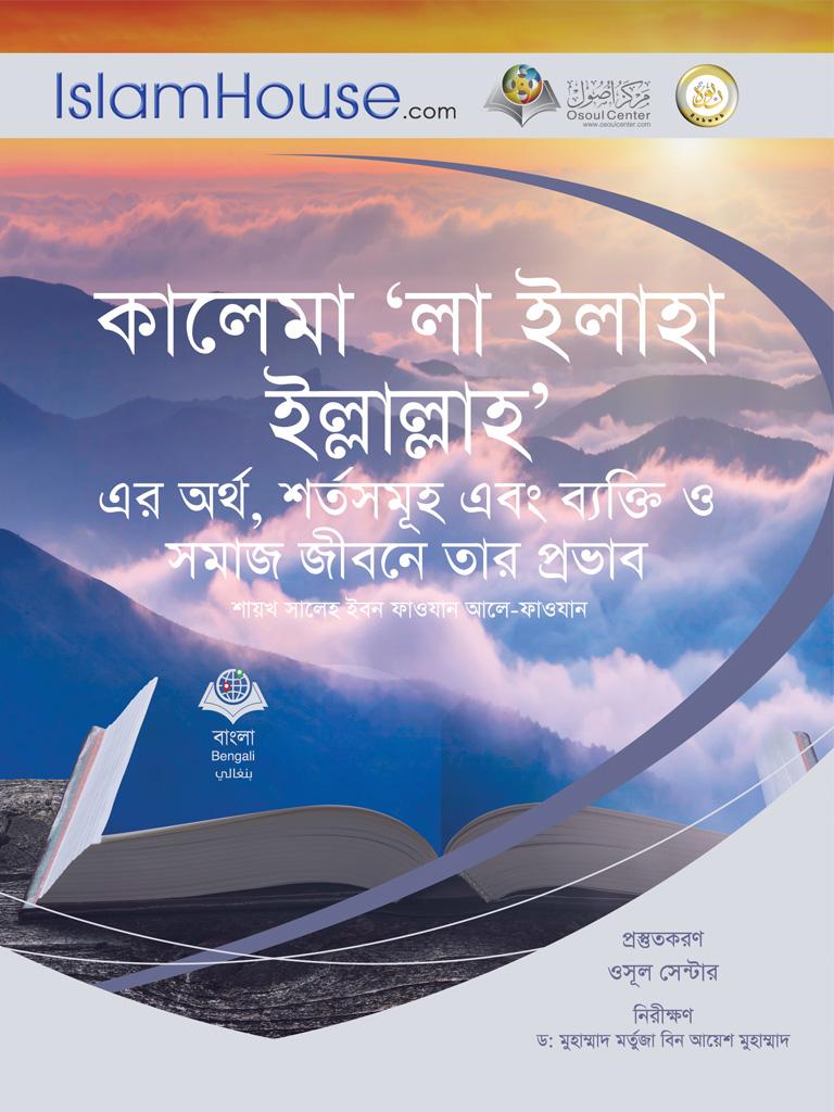 معنى لا إله إلا الله ومقتضاها - باللغة البنغالية