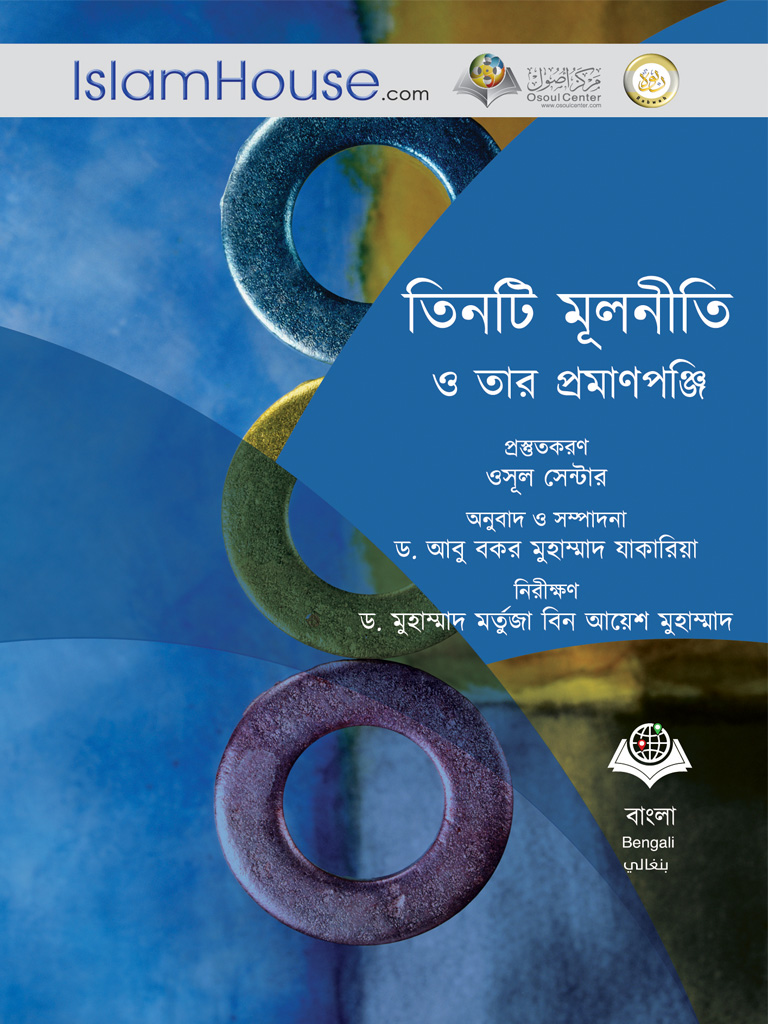 الأصول الثلاثة وإدلتها  - باللغة البنغالية