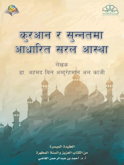 العقيدة الميسرة من الكتاب العزيز والسنة المطهرة - باللغة النيبالية