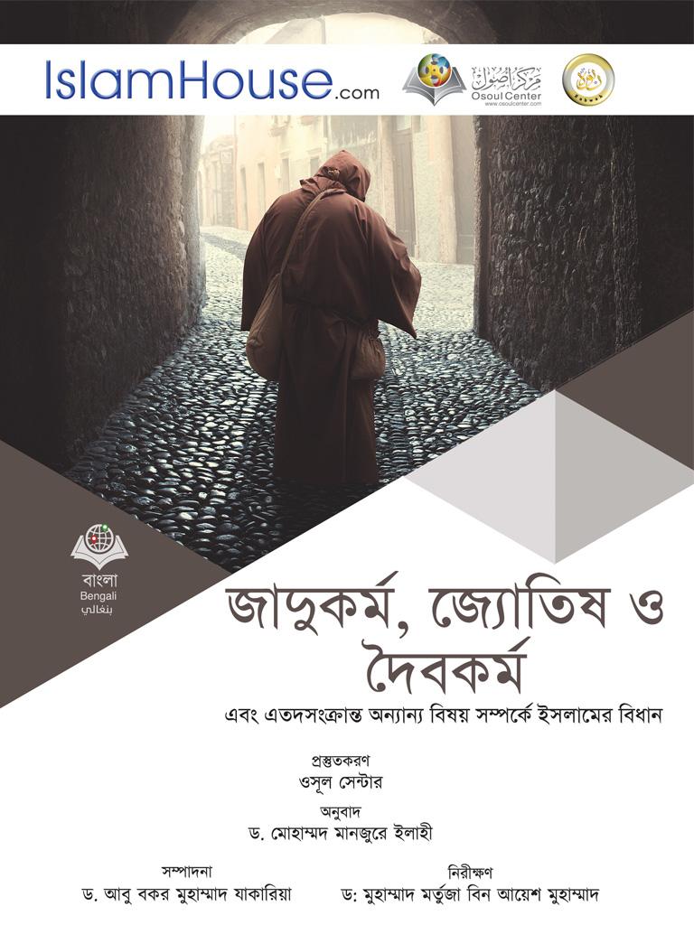 رسالة في حكم السحر والكهانة - باللغة البنغالية
