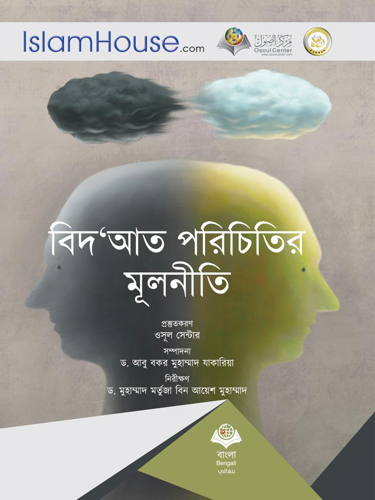 أصول معرفة البدعة - باللغة البنغالية