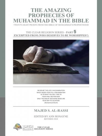 نبؤات النبي محمد صلى الله عليه وسلم في الكتاب المقدس - باللغة الإنجليزية