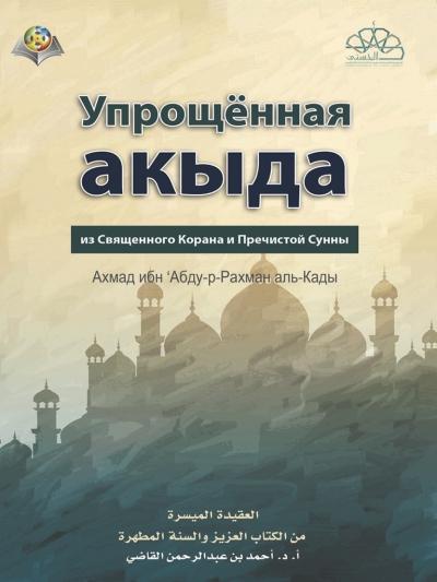 العقيدة الميسرة من الكتاب العزيز والسنة المطهرة - باللغة الروسية