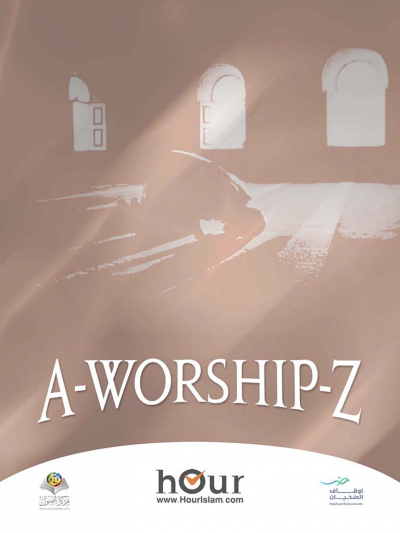 أعمال العبادة - باللغة الأنجليزية