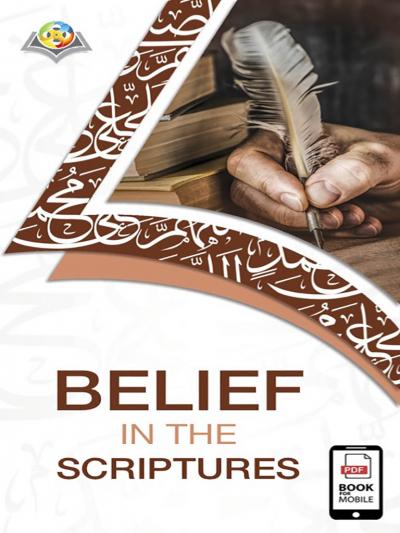 الإيمان بالكتب المقدسة - باللغة الإنجليزية