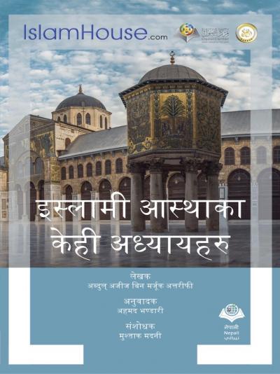 فصول في العقيدة - باللغة النيبالية