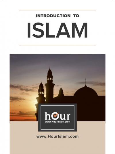 مقدمة في الإسلام - باللغة الإنجليزية