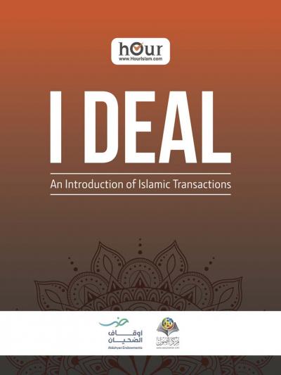 المعاملات الإسلامية - باللغة الإنجليزية