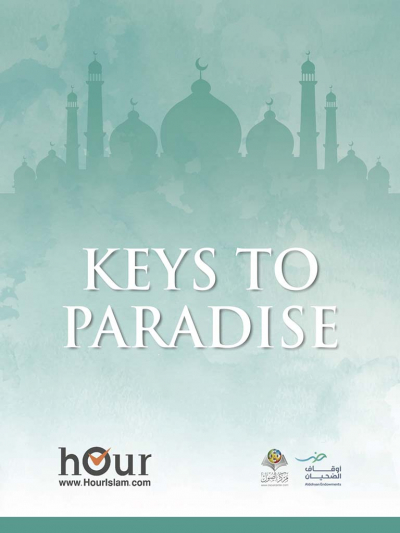 مفاتيح الجنة - باللغة الإنجليزية