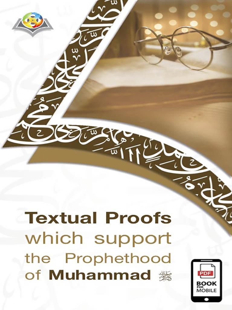 البراهين النصية التي تدعم نبوة محمد صلى الله عليه وسلم - باللغة الإنجليزية