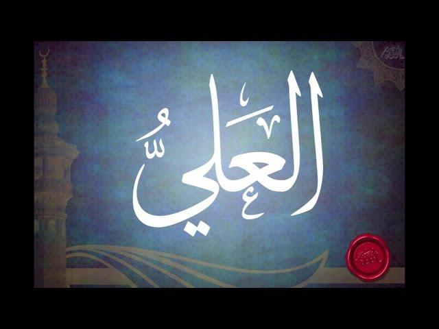 Al-'Ali The Highest : The Names of Allah