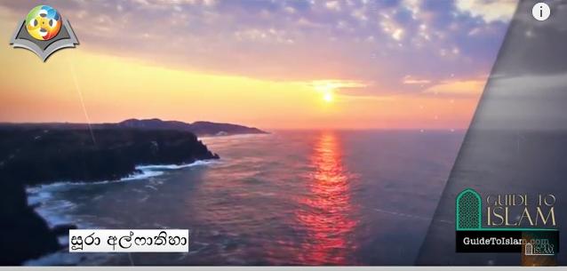 Surah Al-Fatihah - Sinhalese