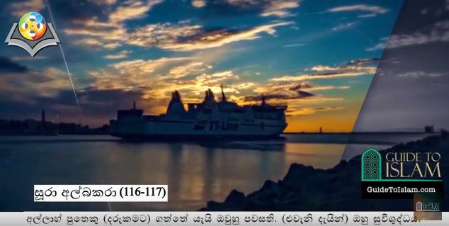 Surah Al-Baqarah (116-117) - Sinhalese