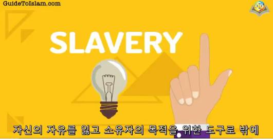 Slavery In Islam - Korean Version
