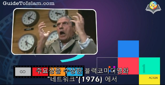 Media Deception - (Korean Version)