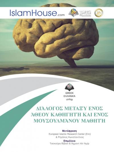 Dialogue between an Atheist Professor and a Muslim Student (Greek version)