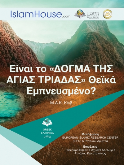 Is Trinity Doctrine Divinely Inspired? (Greek version)