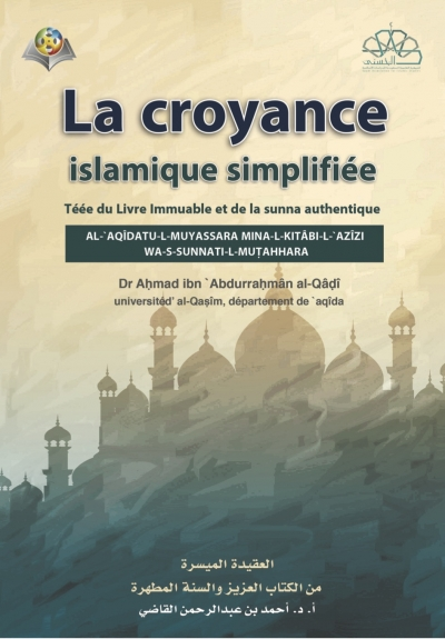 The Islamic Faith: A simplified presentation (French version)