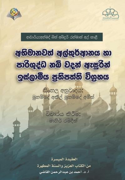 The Islamic Faith: A simplified presentation (Sinhalese version)