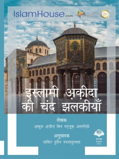 Chapters on Belief (Nepali version)