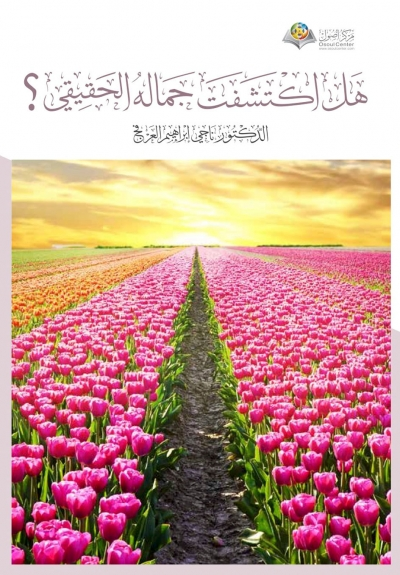 Have you Discovered its Real Beauty? (Arabic version)