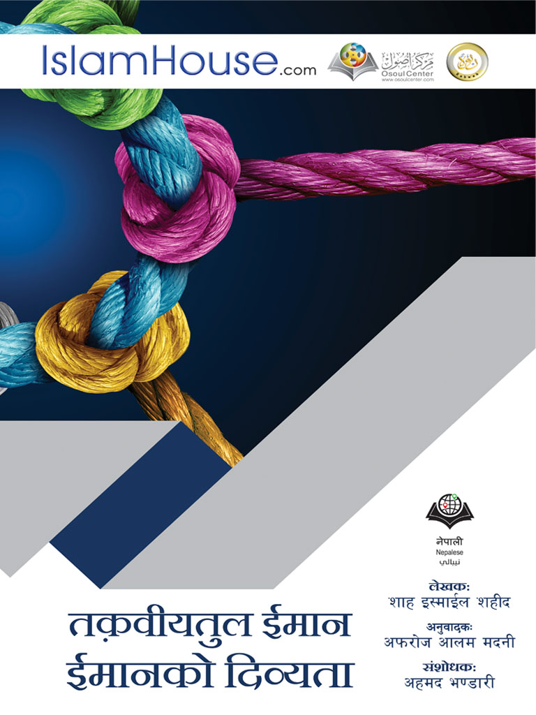 Strengthening of the Faith (Nepali version)