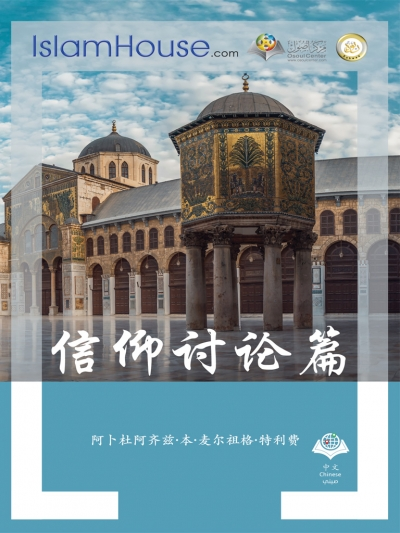 Chapters on Belief (Chinese version)