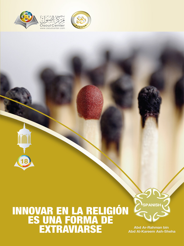 Every Religious Innovation is a Means of Misguidance (Spanish version)