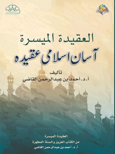 The Islamic Faith: A simplified presentation (Urdu version)