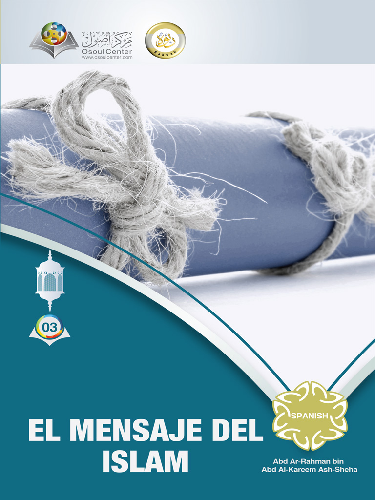 The Message of Islam (Spanish version)