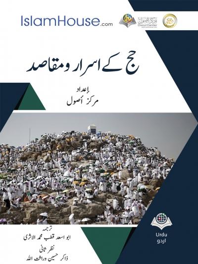The purposes of Hajj (Urdu version)