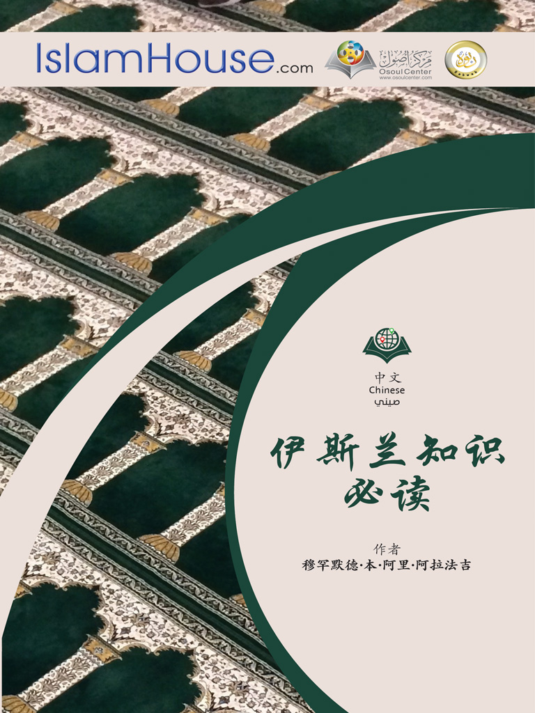 What Must be Known about Islam in Belief, Worshiping and Morals (Chinese version)