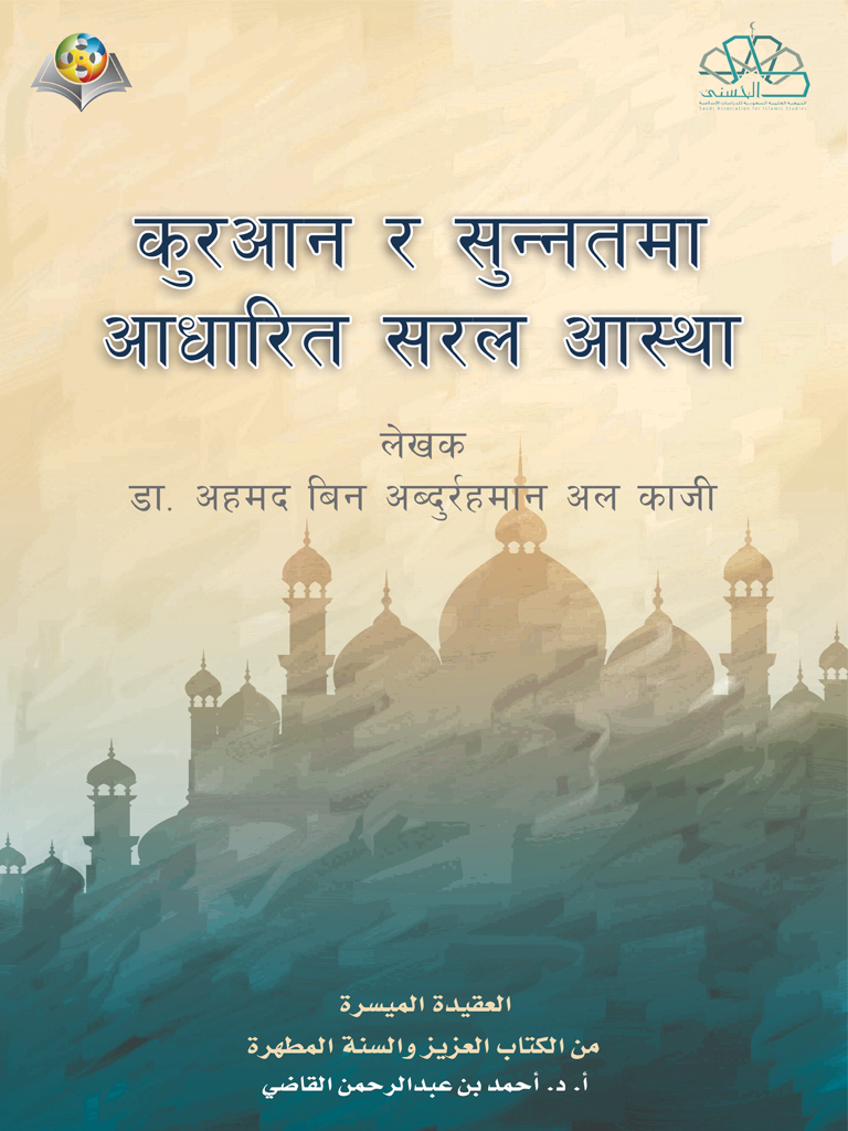 The Islamic Faith: A simplified presentation (Nepali version)
