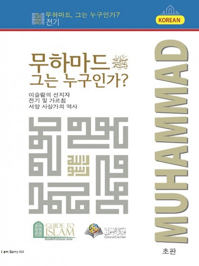 Muhammad (PBUH) Who is He? (Korean version)