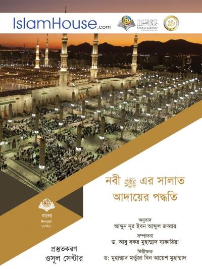 The Description of the Prophet's Prayer (Bengali version)