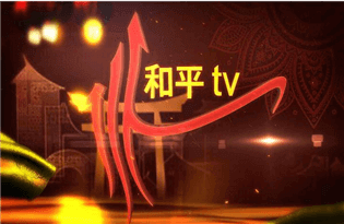 Chinese Peace Channel