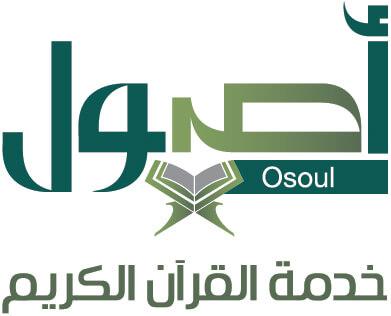 أصول خدمة القرآن الكريم